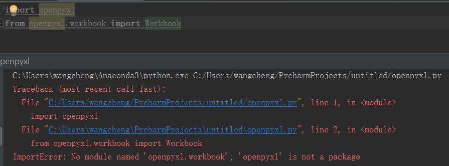 python中导入openpyxl成功但是使用workbook报错- OSCHINA