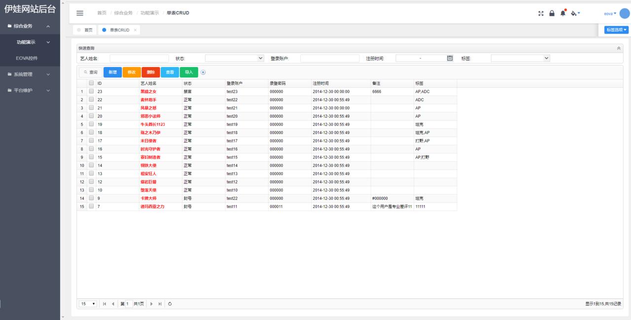 前端那些事之vue+iview - 上官清偌的个人空间- OSCHINA