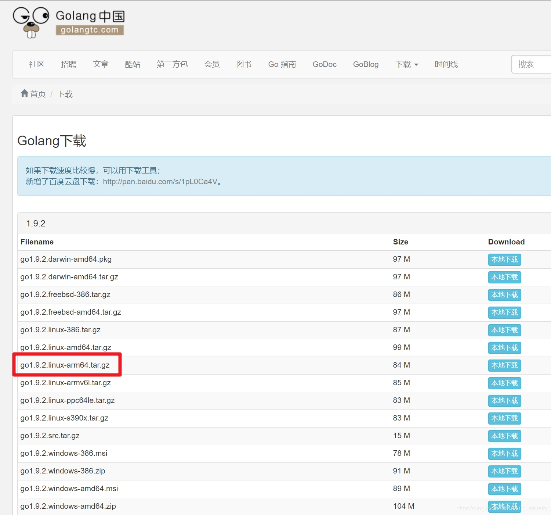 树莓派3b+ centos7 编译安装python3 7 0 - mbzhong的个人页面- OSCHINA
