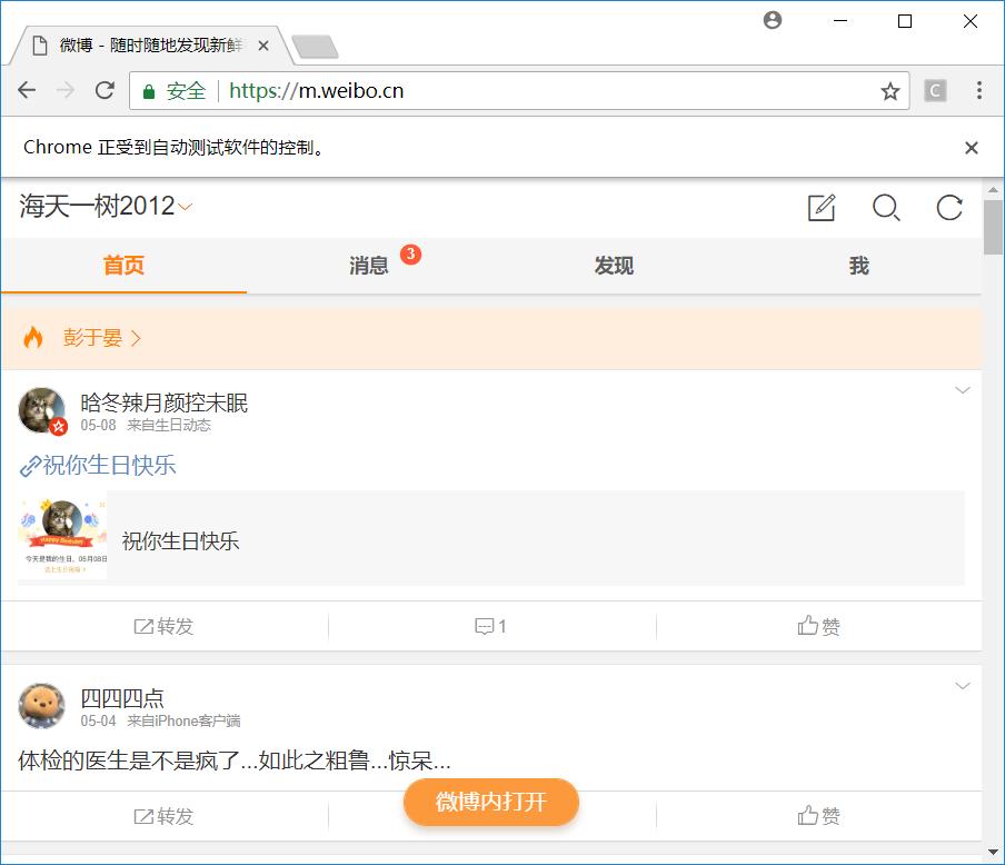 Python + Selenium + Chrome 使用代理auth 的用户名密码授权- mimvp_2066